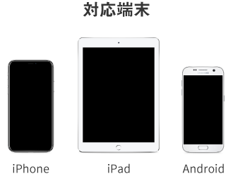対応端末:iPhone iPad Android