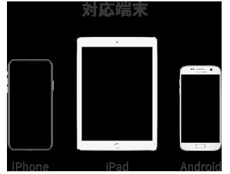 対応端末:iPhone iPad Android